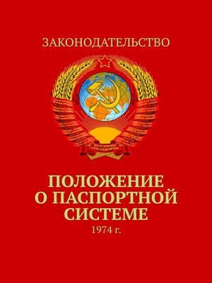 cover image of Положение о паспортной системе. 1974 г.