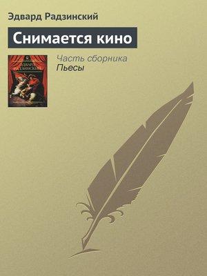 cover image of Снимается кино