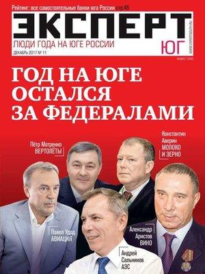 cover image of Эксперт Юг 11-2017