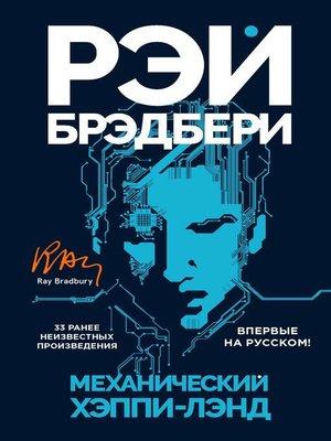 cover image of Механический хэппи-лэнд (сборник)