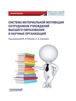 cover image of Система материальной мотивации сотрудников учреждений высшего образования и научных организаций