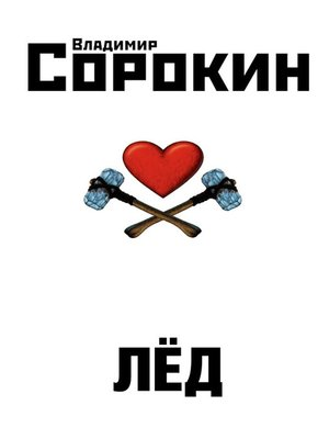 cover image of Лёд