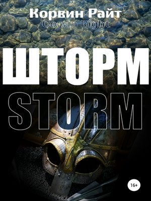 cover image of Шторм
