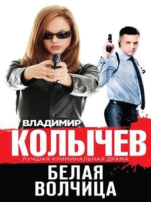 cover image of Белая волчица