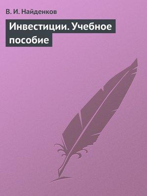 cover image of Инвестиции. Учебное пособие