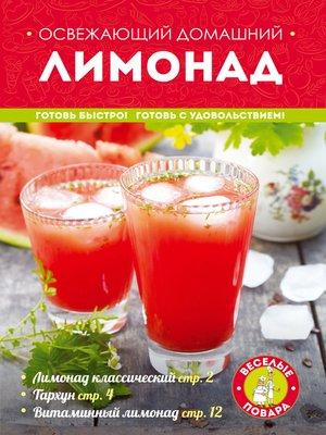 cover image of Освежающий домашний лимонад