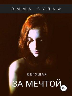 cover image of Бегущая за мечтой