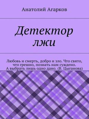 cover image of Детектор лжи