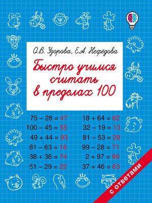 cover image of Быстро учимся считать в пределах 100