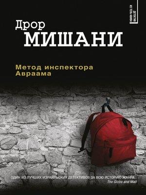cover image of Метод инспектора Авраама