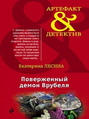 cover image of Поверженный демон Врубеля