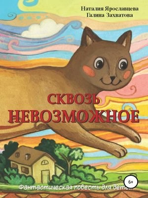 cover image of Сквозь невозможное