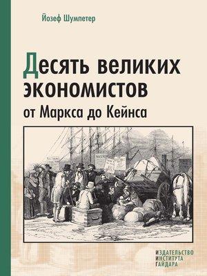 cover image of Десять великих экономистов от Маркса до Кейнса