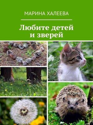 cover image of Любите детей и зверей