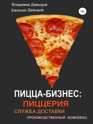 cover image of Пицца-бизнес