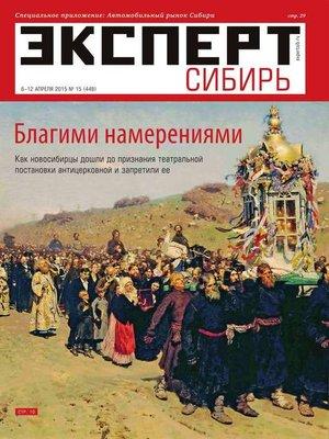 cover image of Эксперт Сибирь 15-2015