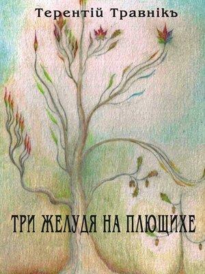 cover image of Три желудя на Плющихе