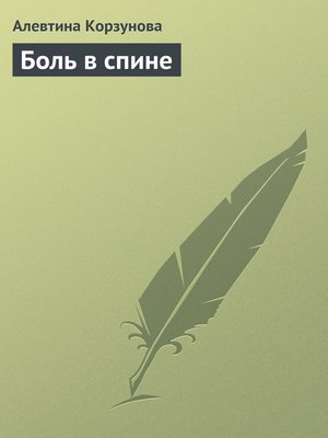 cover image of Боль в спине