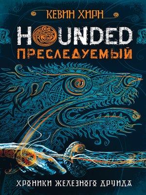 cover image of Преследуемый. Hounded