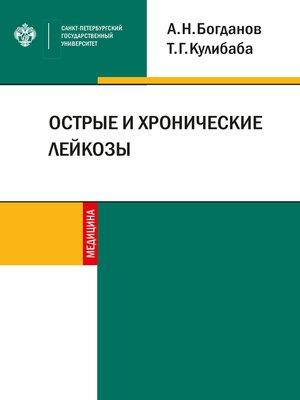 cover image of Острые и хронические лейкозы