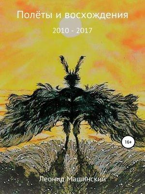 cover image of Полёты и восхождения