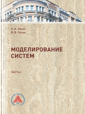 cover image of Моделирование систем. Часть 1