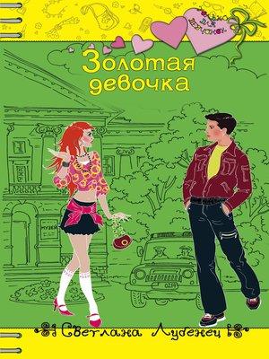 cover image of Золотая девочка