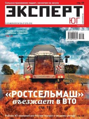 cover image of Эксперт Юг 26-27-2012