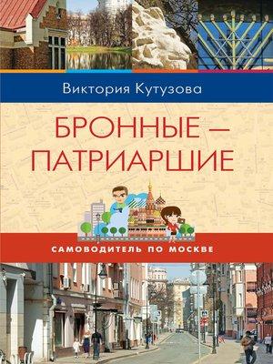 cover image of Самоводитель по Москве. Маршрут
