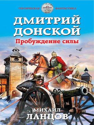 cover image of Дмитрий Донской. Пробуждение силы