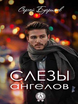 cover image of Слезы ангелов