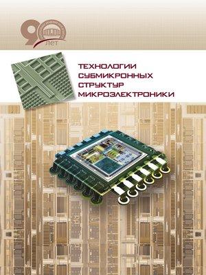 cover image of Технологии субмикронных структур микроэлектроники