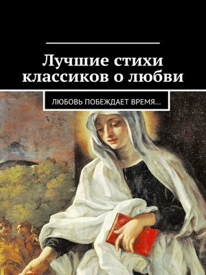 cover image of Лучшие стихи классиков о любви. Любовь побеждает время...