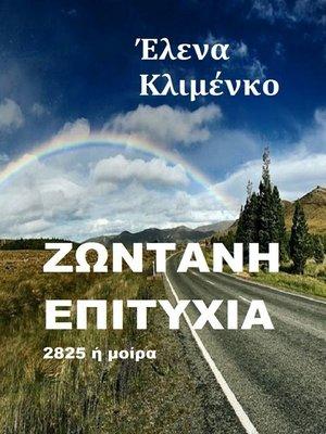 cover image of Ζωντανή επιτυχία. 2825ή μοίρα