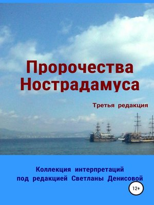 cover image of Пророчества Нострадамуса