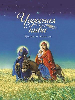 cover image of Чудесная нива. Детям о Христе