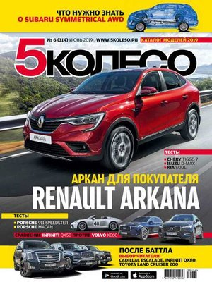 cover image of 5 Колесо 06-2019