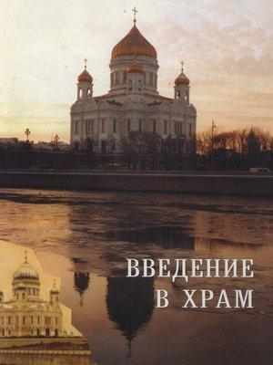 cover image of Введение в Храм. Сборник статей
