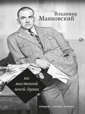 cover image of По мостовой моей души
