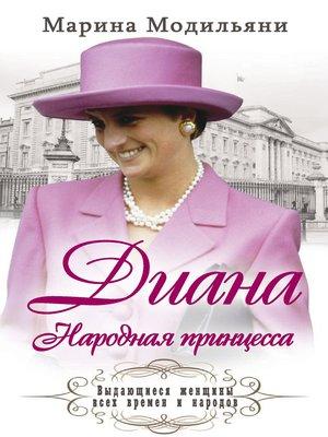 cover image of Диана. Народная принцесса