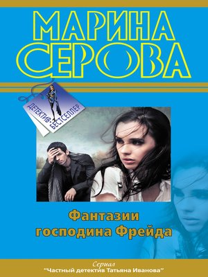 cover image of Фантазии господина Фрейда