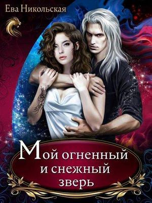 cover image of Мой огненный и снежный зверь