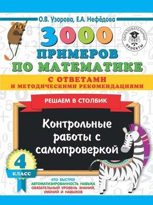 cover image of 3000 примеров по математике с ответами и методическими рекомендациями. Решаем в столбик. Контрольные работы с самопроверкой. 4 класс