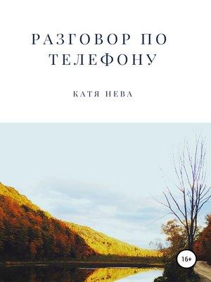 cover image of Разговор по телефону
