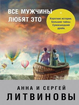 cover image of Все мужчины любят это (сборник)