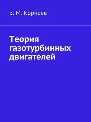 cover image of Теория газотурбинных двигателей