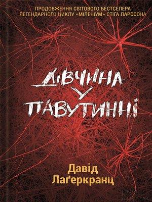 cover image of Дівчина у павутинні