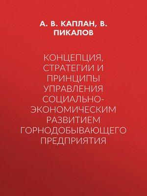 cover image of Концепция, стратегии и принципы управления социально-экономическим развитием горнодобывающего предприятия