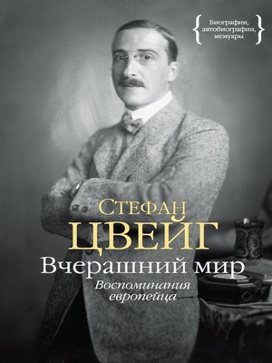 cover image of Вчерашний мир. Воспоминания европейца