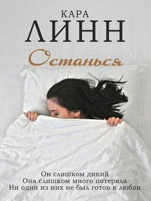 cover image of Останься